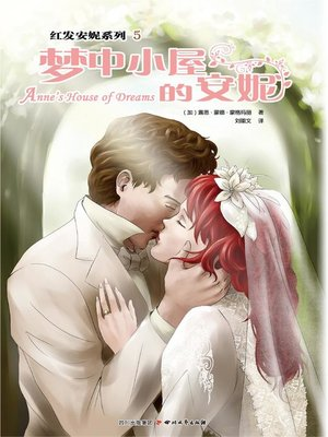 cover image of 红发安妮系列5:梦中小屋的安妮