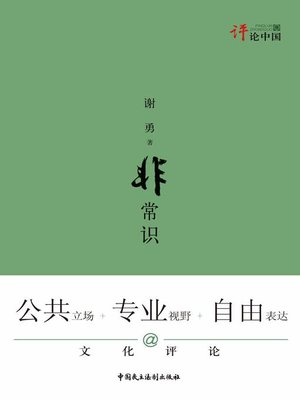 cover image of 非常识