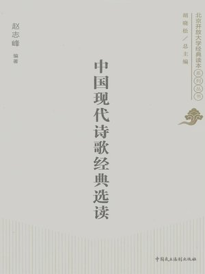 cover image of 中国现代诗歌经典选读