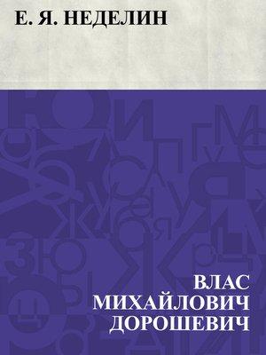 cover image of E. JA. Nedelin