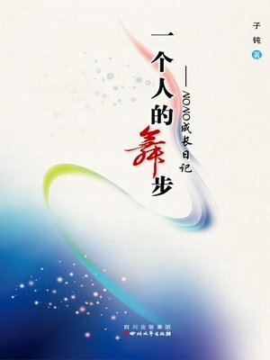 cover image of 一个人的舞步