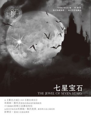 cover image of 七星宝石