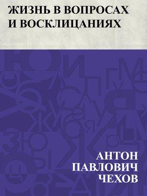 cover image of Zhizn' v voprosakh i vosklicanijakh