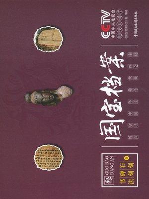 cover image of 《国宝档案:书法碑刻石刻》