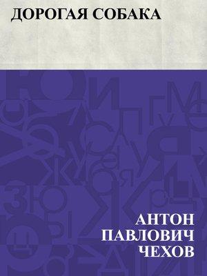 cover image of Dorogaja sobaka