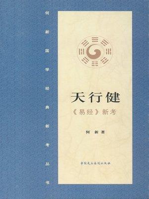 cover image of 天行健·《易经》新证