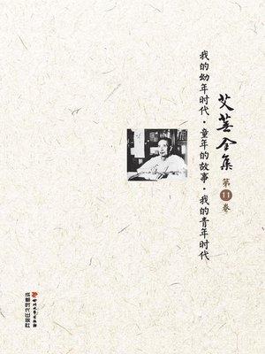 cover image of 《艾芜全集·第十一卷》我的幼年时代...(平装)