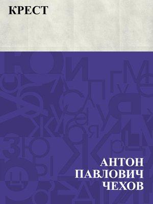 cover image of Krest