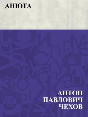 cover image of Anjuta