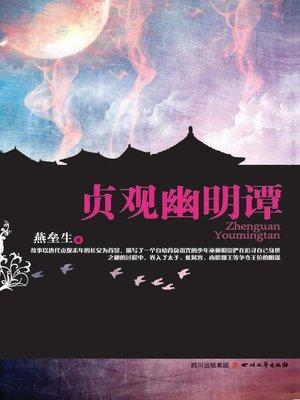 cover image of 贞观幽明谭