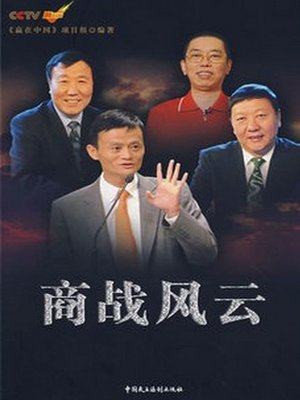 cover image of 商战风云