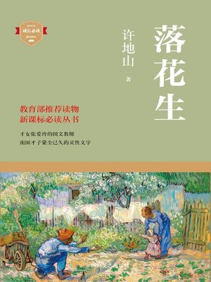 cover image of 落花生
