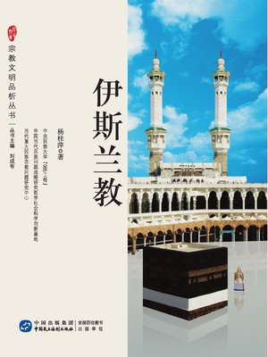 cover image of 伊斯兰教