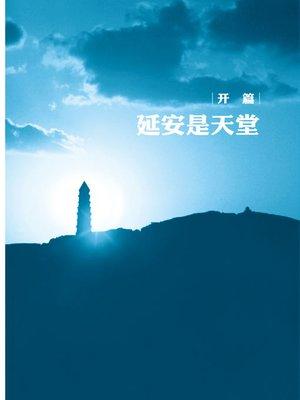 cover image of 延安延安