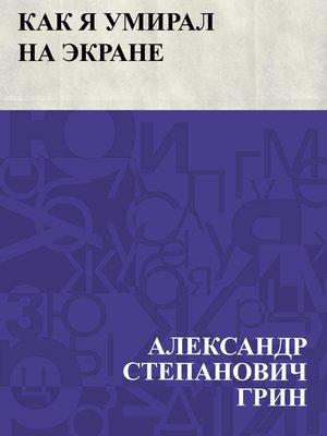 cover image of Kak ja umiral na ehkrane