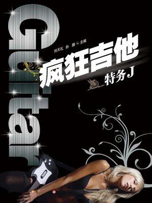 cover image of 疯狂吉他·特务J