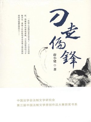 cover image of 刀走偏锋