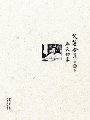 cover image of 《艾芜全集·第四卷》春天的雾(平装)