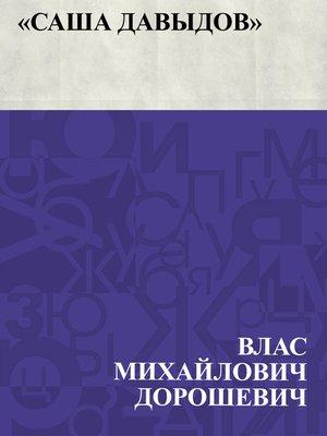 cover image of Sasha Davydov