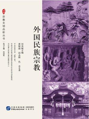 cover image of 外国民族宗教