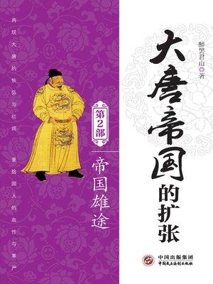 cover image of 大唐帝国的扩张(第2部):帝国雄途