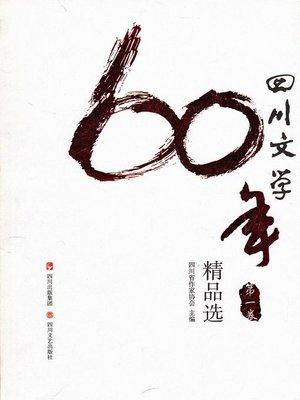 cover image of 四川文学60年精品选——第一卷