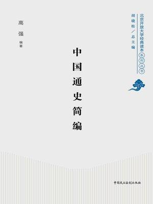 cover image of 中国通史简编