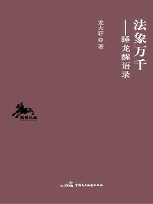cover image of 法象万千——睡龙醒语录