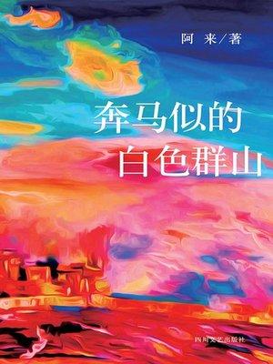 cover image of 阿来中短篇小说集3:奔马似的群山