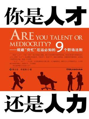 "cover image of 你是人才还是人力:规避""穷忙""厄运必知的9个职场法则"
