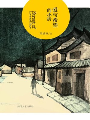 cover image of 爱与希望的小街