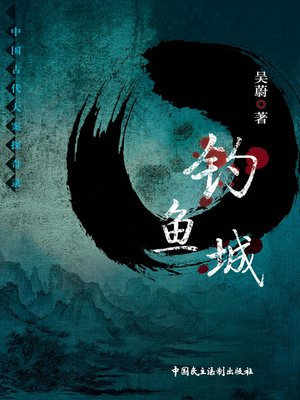 cover image of 钓鱼城