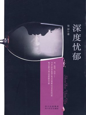 cover image of 深度忧郁
