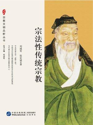 cover image of 宗法性传统宗教