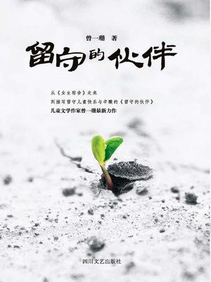 cover image of 留守的伙伴