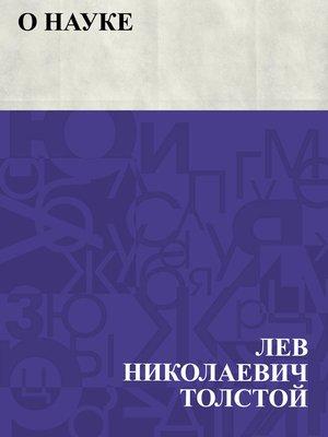 cover image of O nauke