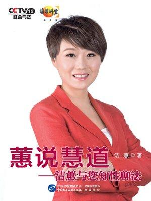 cover image of 蕙说慧道——洁蕙与您知性聊法