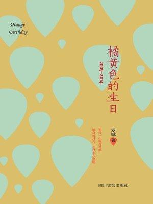 cover image of 罗铖诗集:橘黄色的生日