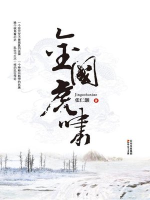 cover image of 金国虎啸
