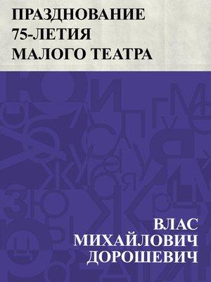cover image of Prazdnovanie 75-letija Malogo teatra