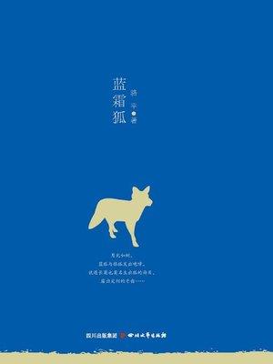 cover image of 巴金文学院签约作家书系:蓝霜狐