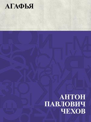 cover image of Agaf'ja