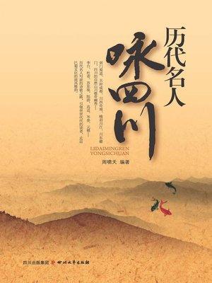 cover image of 历代名人咏四川