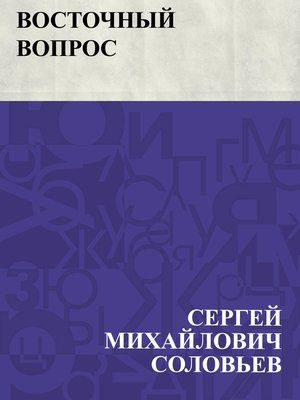 cover image of Vostochnyj vopros