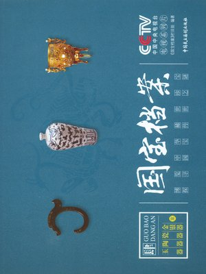 cover image of 《国宝档案:玉器陶瓷金银器》