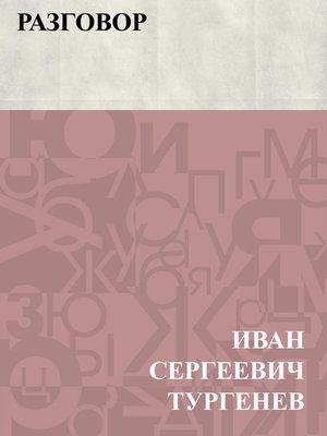 cover image of Razgovor