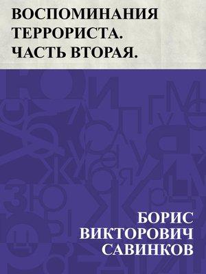 cover image of Vospominanija terrorista. Chast' vtoraja.