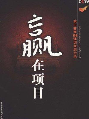 cover image of 赢在项目:第三赛季108强创业启示录