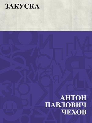 cover image of Zakuska