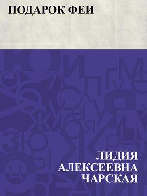 cover image of Podarok fei